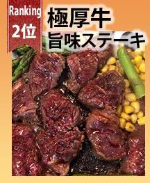 極厚牛 旨味ステーキ(ビフテキじん)
