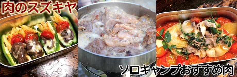 肉のスズキヤ的ソロキャンプおすすめ肉