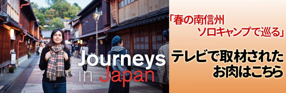 Jouneys in Japan