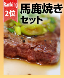 馬鹿焼きセット(馬肉と鹿肉)3〜4人前