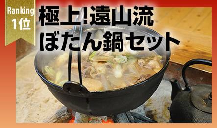 極上!遠山流ぼたん鍋セット(猟師鍋)