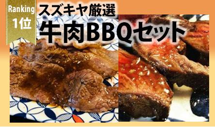 スズキヤ厳選牛肉BBQセット
