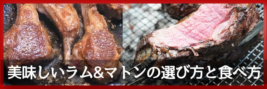 美味しいラム・マトン肉の選び方と食べ方