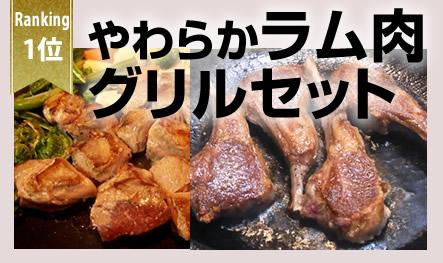 ラム肉グリルセット