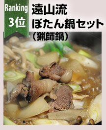 遠山流ぼたん鍋セット(猟師鍋)