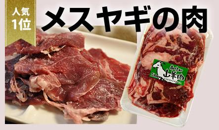 メスヤギの肉