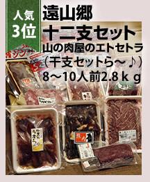 遠山郷 十二支セット 山の肉屋のエトセトラ(干支セットら~♪)8~10人前2.8kg