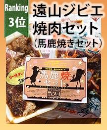 遠山ジビエ焼肉セット(馬鹿焼きセット)