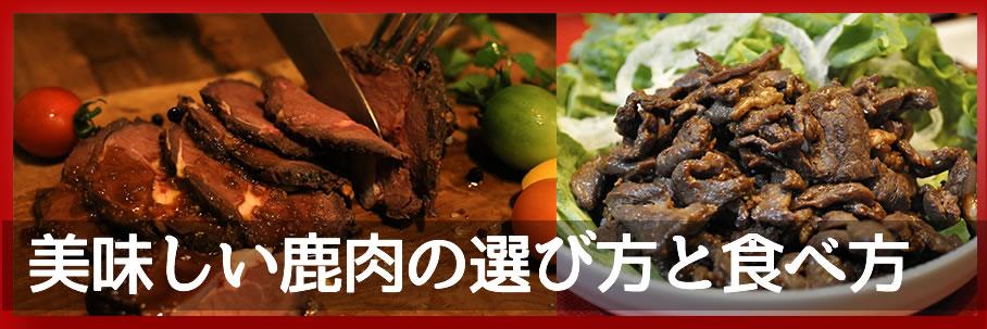 美味しい猪肉の選び方と食べ方
