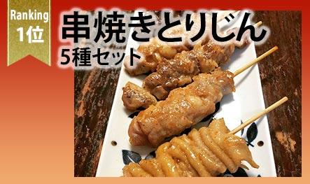 串焼きとりじん5種セット