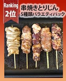 串焼きとりじん5種類バラエティパック