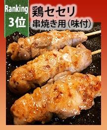 鶏セセリ串焼き用(味付)