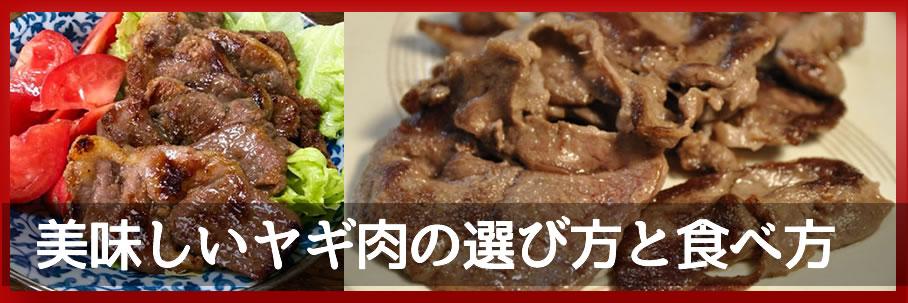 美味しいヤギ肉の選び方と食べ方