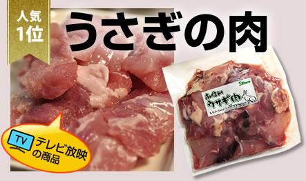 うさぎの肉