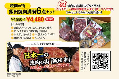 焼肉の街・飯田焼肉6点セット