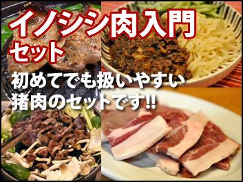 イノシシの肉 別名