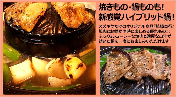 焼鍋奉行 遠山郷の薬喰い猪肉セット