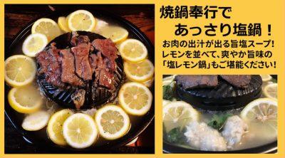 ムーガタ鍋が元 焼鍋奉行 塩レモン鍋