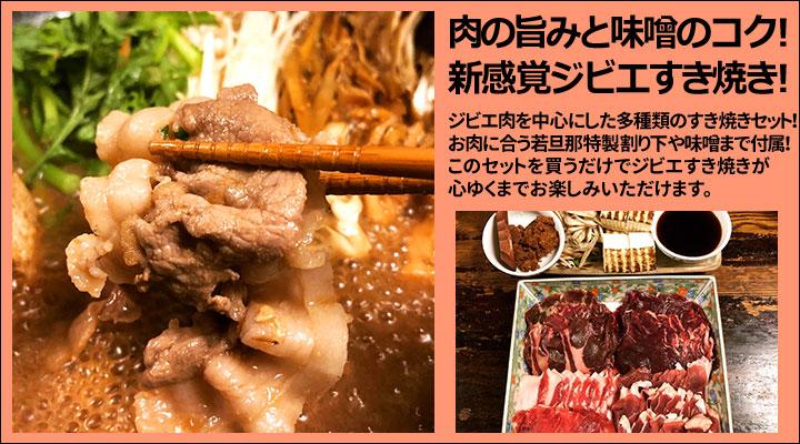 遠山ジビエ 4種の肉で「旨コク」すき焼きセット