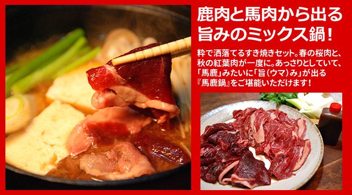 遠山ジビエ鍋(馬鹿鍋セット:馬肉と鹿肉鍋用)