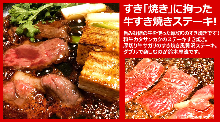 牛肉の旨味と食感を堪能!2種類の部位MIXすき焼きセット