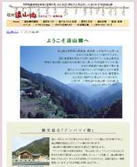 (遠山郷観光協会)