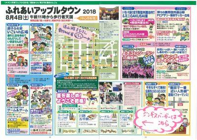 飯田 りんごん 世界人形劇フェスタ
