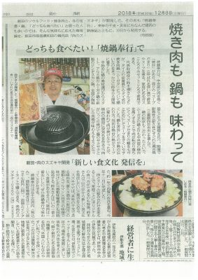 焼鍋奉行 飯田市 飯田焼肉