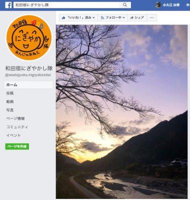 和田宿にぎやかし隊