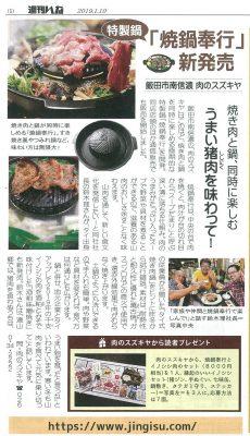 飯田市 遠山ジンギス 焼鍋 週刊いな 新発売