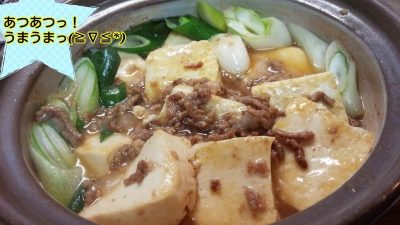 #猪肉 猪肉ミンチ #肉豆腐