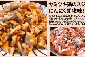 鶏スジにんにく胡椒味