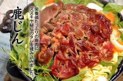 飯田市 鹿肉 ジンギスカン イノシシの里 焼鍋
