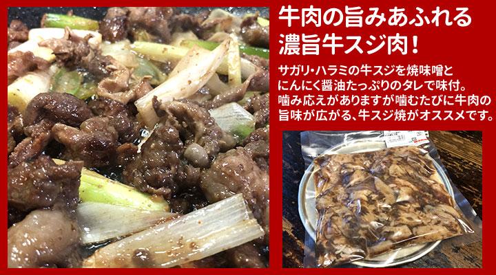 牛スジ 焼味噌にんにく醤油味