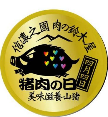 #八幡屋礒五郎 オリジナル缶 インスタ 猪