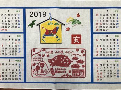 2019年 カレンダー 干支は猪(亥)