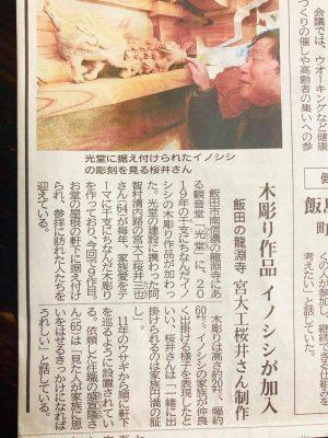 飯田市 遠山ジンギス イノシシの里 龍淵寺 焼鍋
