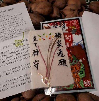 飯田市 お守り イノシシの里 焼鍋