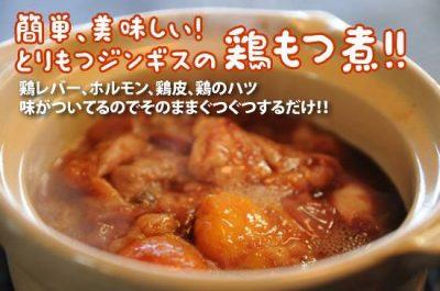 飯田市 遠山ジンギス ジンギスカン 鶏モツジンギス 焼鍋