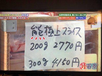 ナニコレ珍百景 クマ肉 遠山 飯田焼肉 肉のスズキヤ
