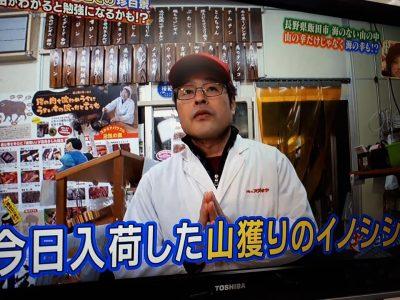 ナニコレ珍百景 飯田市 遠山 肉のスズキヤ 神ふぐ