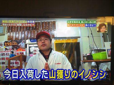 ナニコレ珍百景 飯田市 遠山 飯田焼肉 肉のスズキヤ
