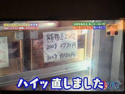 ナニコレ珍百景 熊肉 遠山 飯田焼肉 肉のスズキヤ