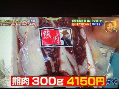 ナニコレ珍百景 クマ肉 遠山 猟師鍋 飯田焼肉 肉のスズキヤ