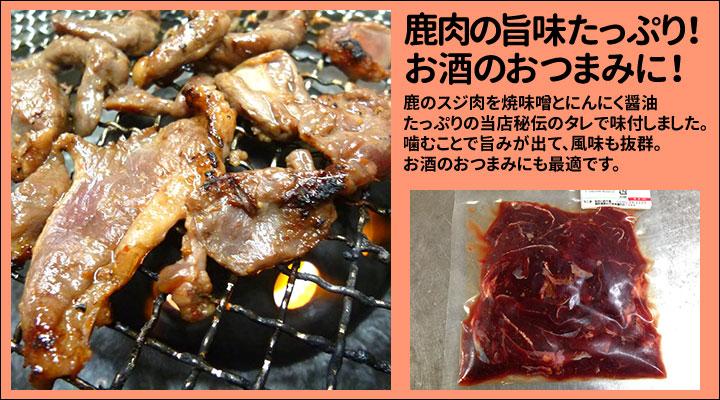 鹿のスジ焼き(味付)