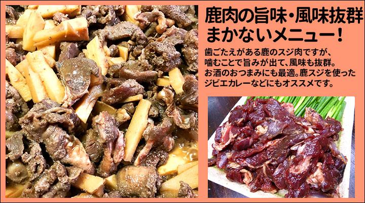 鹿のスジ焼き(味無し)