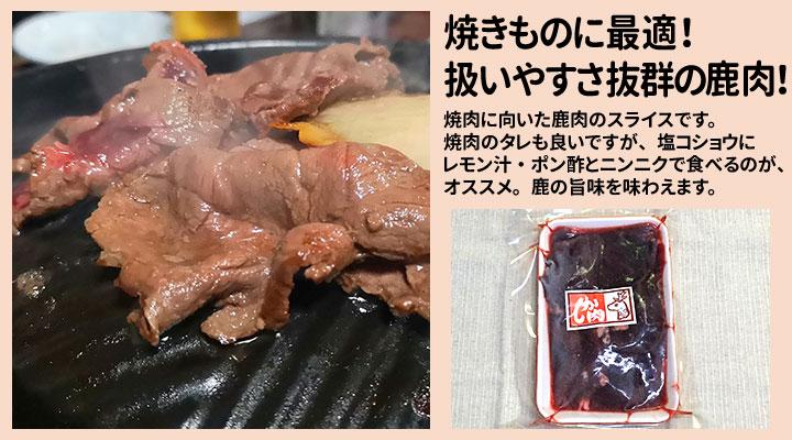 鹿上肉スライス