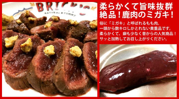鹿肉ミガキ(タタキ用)