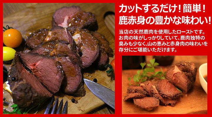 ローストジビエ(天然鹿肉ロースト)