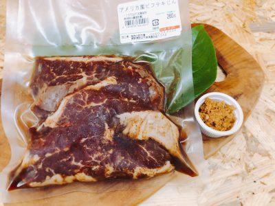 極厚牛 旨味ステーキ(味付牛サガリ)